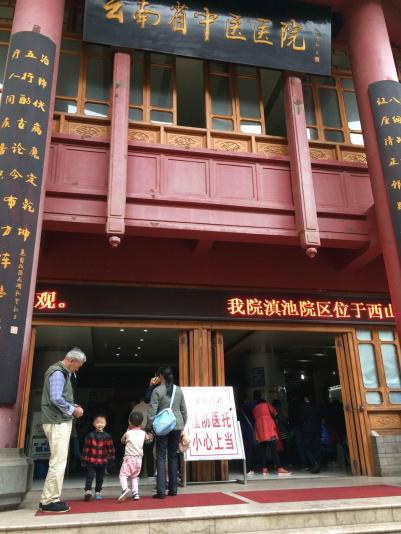Yunnan Provincial Hospital of Traditional Chinese Medicine, where Samantha had her lectures and language classes.